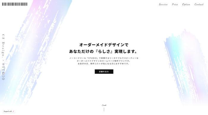 C3 Design.のSTUDIOプラン特設ページキャプチャ画像