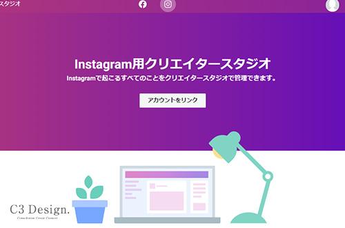 Instagramでも予約投稿ができる!『クリエイタースタジオ』