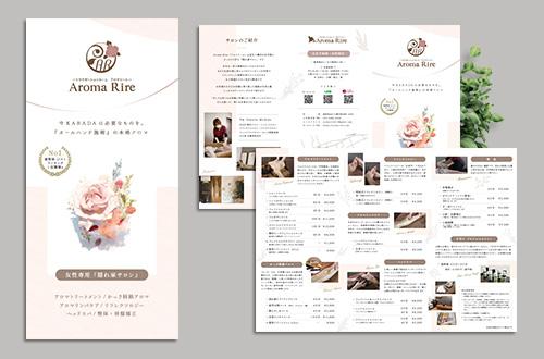 AromaRire様パンフレット2021年5月