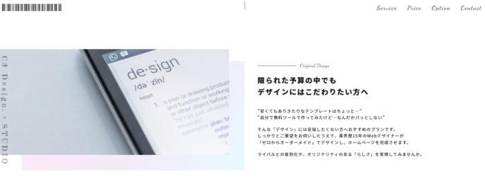 STUDIO構築プラン特設サイトのコンテンツイメージ